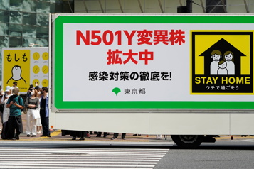 Japon L'état d'urgence étendu à 10semaines des Jeux de Tokyo)