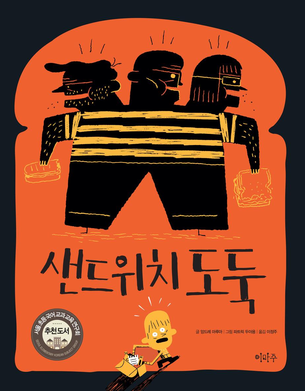 En coréen.